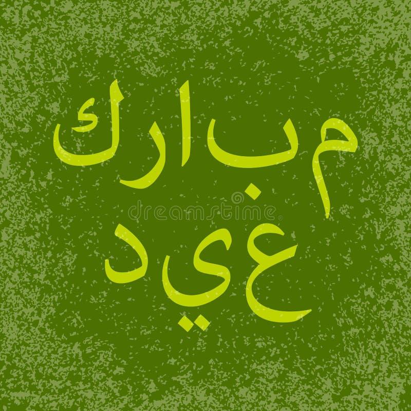 Feriado islâmico Eid al-Fitr Caligrafia islâmica árabe ilustração royalty free