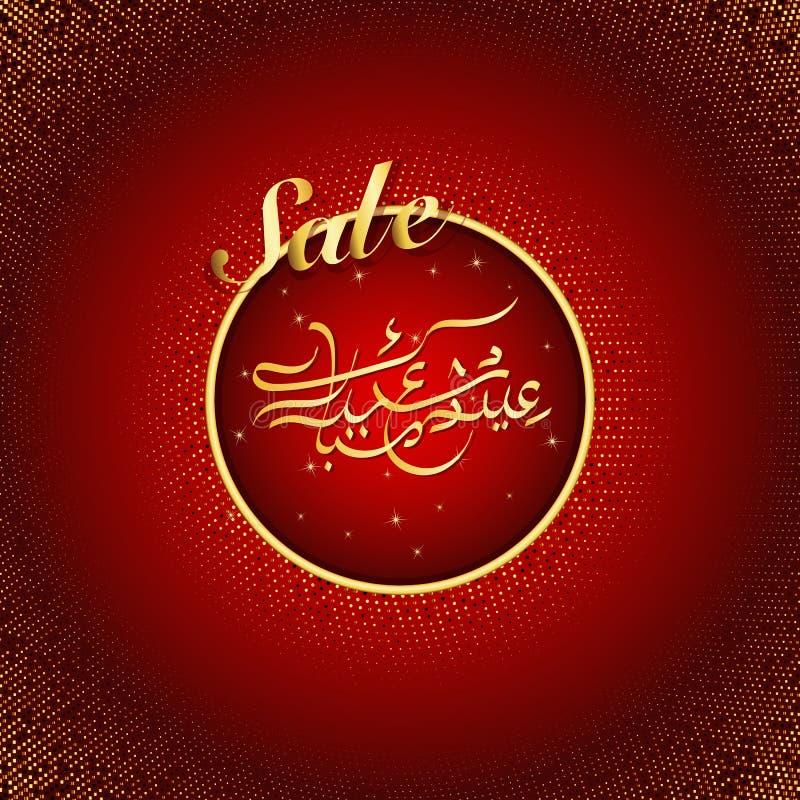 Feriado muçulmano Eid al-Adha Mubarak no fundo vermelho Caligrafia islâmica árabe do texto projeto do vetor da venda no ilustrado ilustração do vetor
