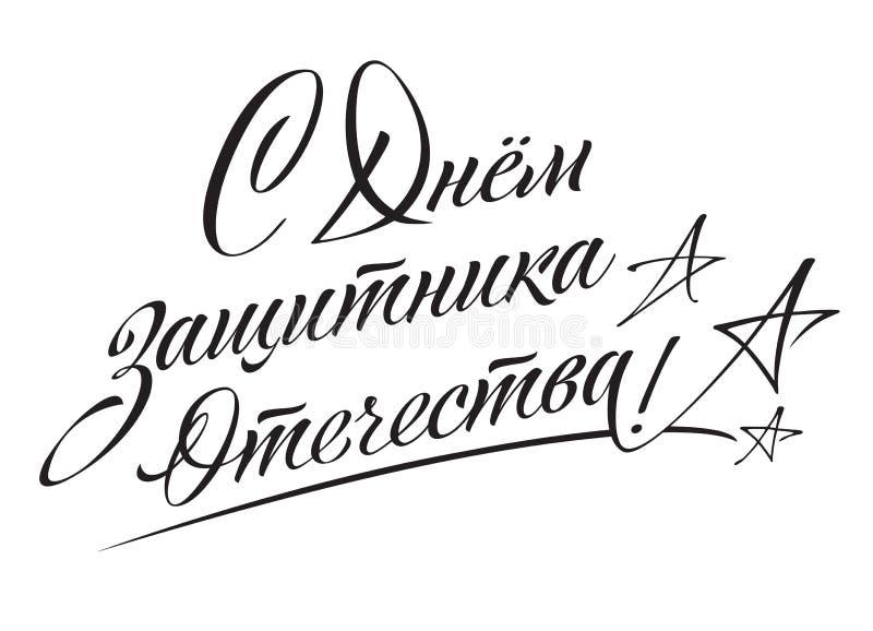 Feriado nacional do russo o 23 de fevereiro ilustração do vetor