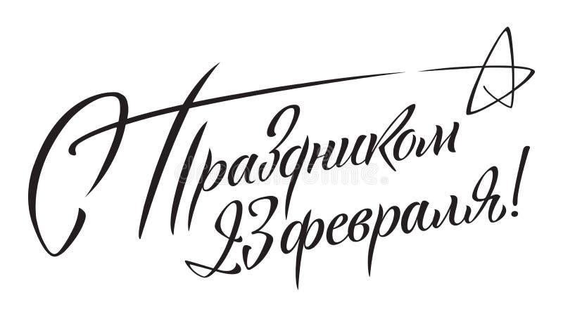Feriado nacional do russo o 23 de fevereiro foto de stock royalty free