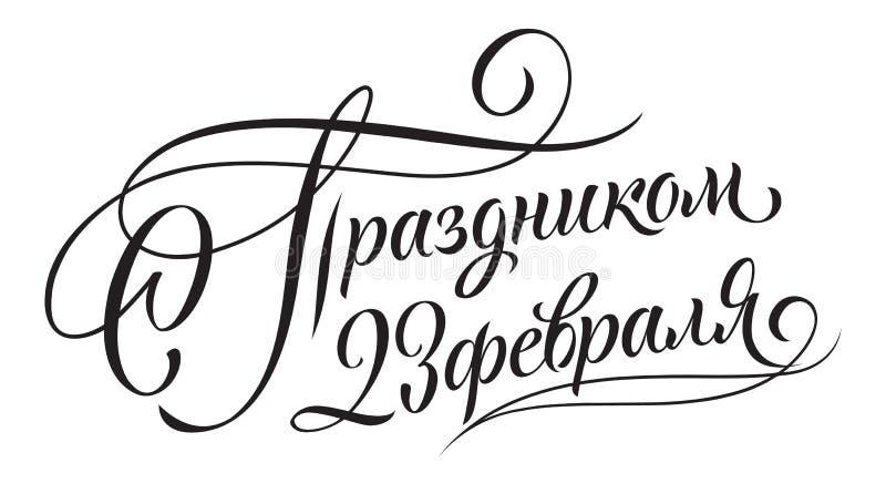Feriado nacional do russo o 23 de fevereiro foto de stock