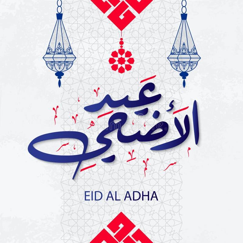 Ferie för offer för kalligrafi för Eid al-adha islamisk arabisk royaltyfri illustrationer