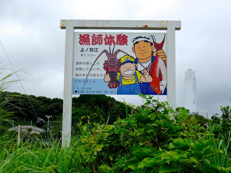 Fermez-vous d'un conseil de publicité japonais drôle typique photo stock