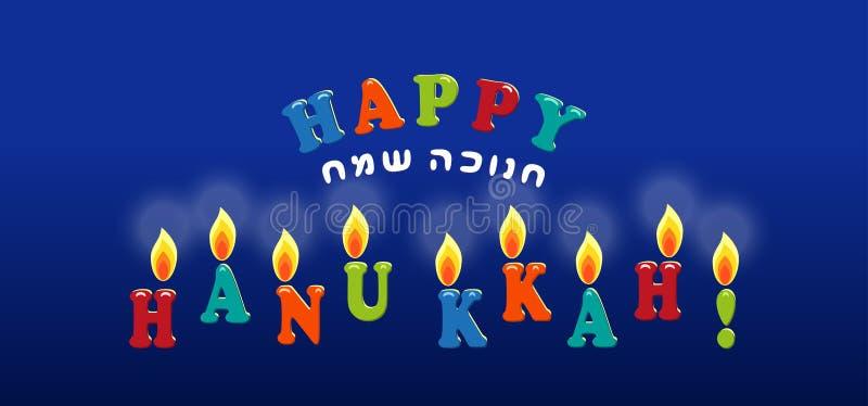 Festa ebrea di Chanukah, accogliente iscrizione illustrazione di stock