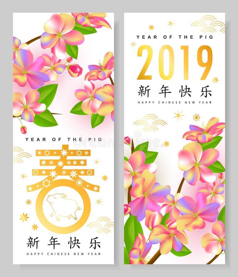 Festival cinese del maiale e di primavera dello zodiaco del nuovo anno Cartoline d'auguri del fiore con i fiori di ciliegia e le  royalty illustrazione gratis