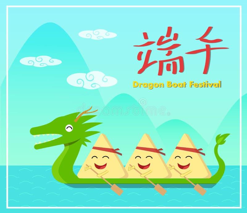 Festival de barco de dragón y bola de masa hervida del arroz, vector ilustración del vector
