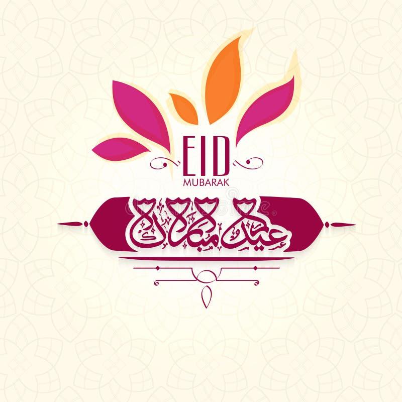 Festival de comunidad musulmán, celebración de Eid Mubarak con t árabe ilustración del vector