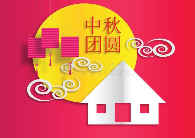 Festival de lanterne chinois illustration libre de droits