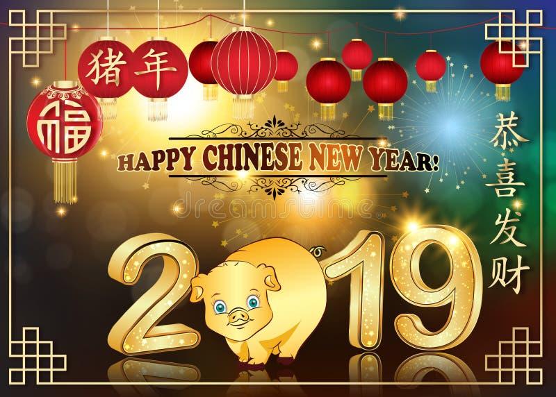 Festival de primavera feliz 2019 - tarjeta de felicitación china con los fuegos artificiales brillantes stock de ilustración