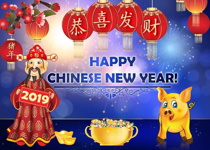 Festival de primavera feliz 2019 - tarjeta de felicitación china con los fuegos artificiales brillantes en un fondo azul stock de ilustración
