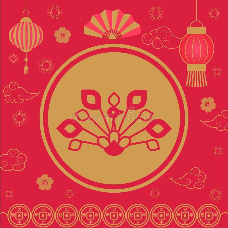 Festival de printemps chinois de vacances de la nouvelle année 2019 illustration stock