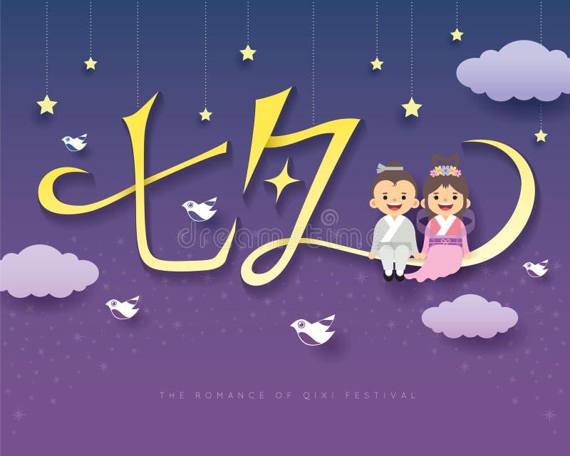Festival del festival o de Tanabata de Qixi - muchacha del cowherd y del tejedor stock de ilustración