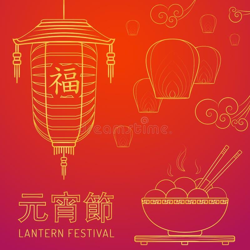 Festival di lanterna cinese della molla di vettore illustrazione vettoriale