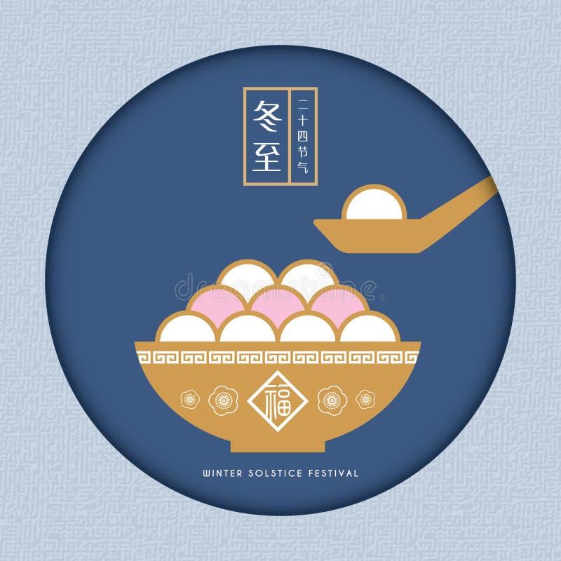 Festival du Solstice d'hiver - Dong Zhi - Symbole de TangYuan douceur à la benne illustration de vecteur