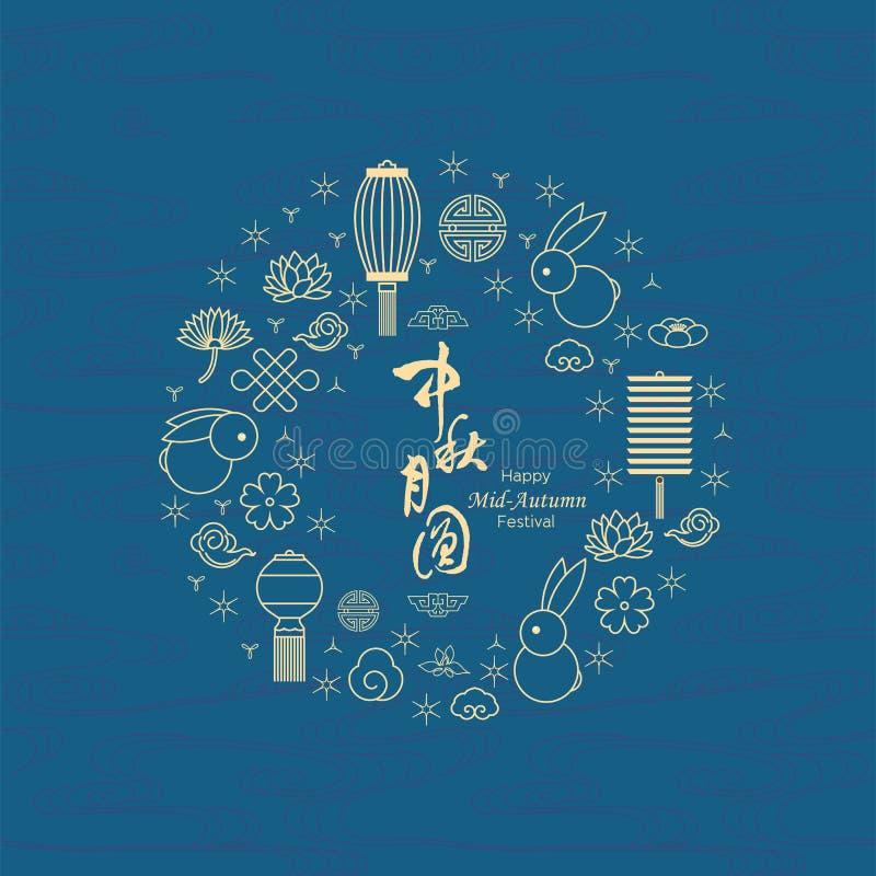 Festival meados de chinês do outono ilustração stock