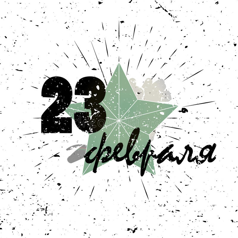 Festividad nacional 23 de febrero ruso Defensor feliz de la tipografía y de la explosión de las letras de la patria en viejo fond ilustración del vector