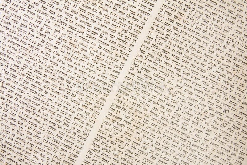Feuille de Talmud photo libre de droits