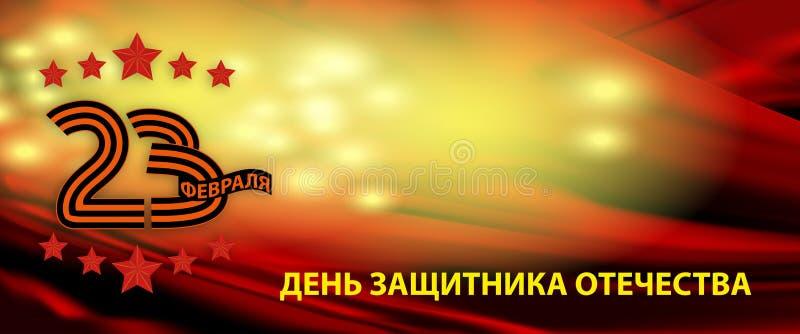 Fevereiro 23 Defensor feliz do projeto de cartão do dia da pátria com fita de St George O texto russo o 23 de fevereiro ilustração stock