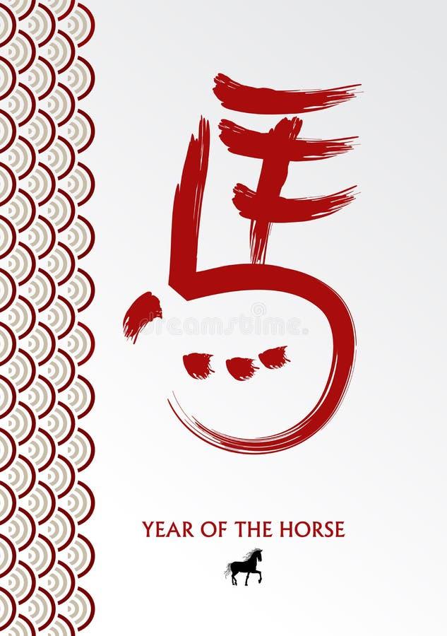 Fichero chino del vector del símbolo del cepillo del caballo del Año Nuevo. ilustración del vector