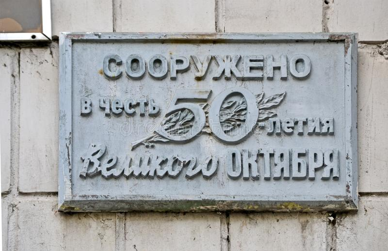 Fiftieth rocznica Wielki Październik, Kijów, Ukraina, obraz stock