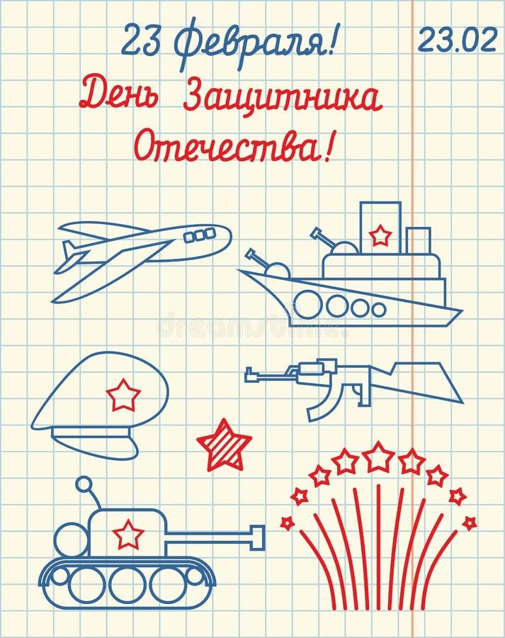 Fijado 23 de febrero Dibujos de bosquejo Símbolos militares El tanque y guerra ilustración del vector