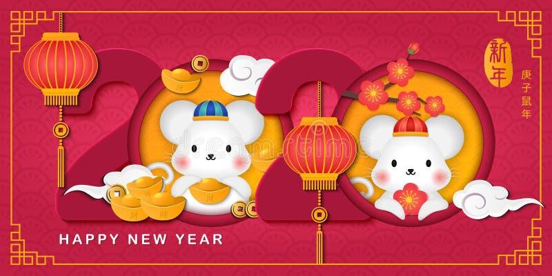 2020 Fijne Chinese nieuwjaarsdag van de spotprent schattige rat en bloesem spiraalbocht, gouden ingot Chinese vertaling : Nieuw j stock illustratie