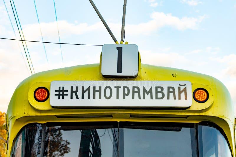 Film un tramway dans le nouveau règlement près de la ville de Khabarovsk Russie images libres de droits