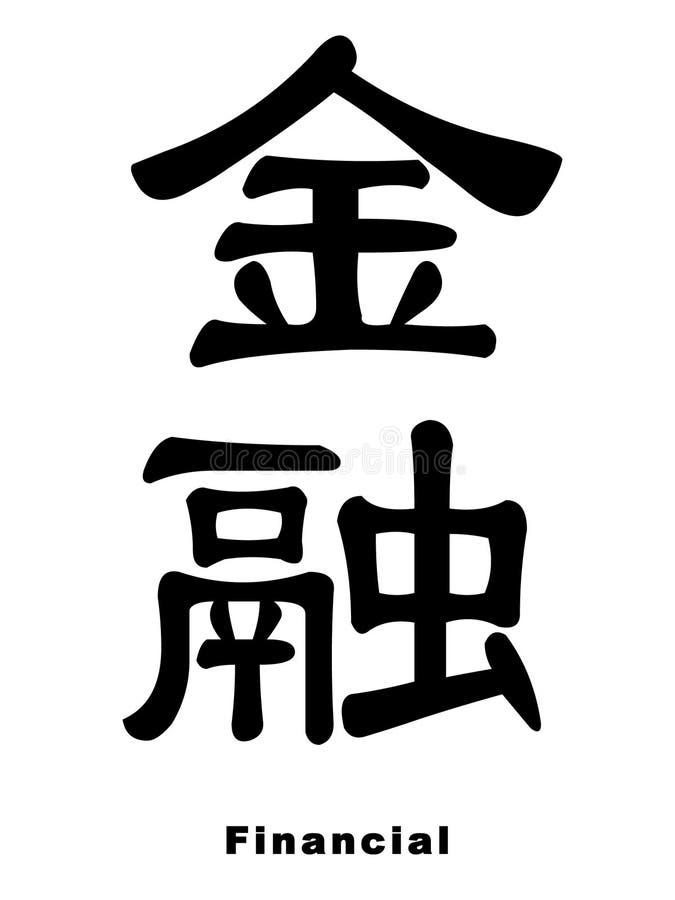 Financeiro no chinês ilustração stock