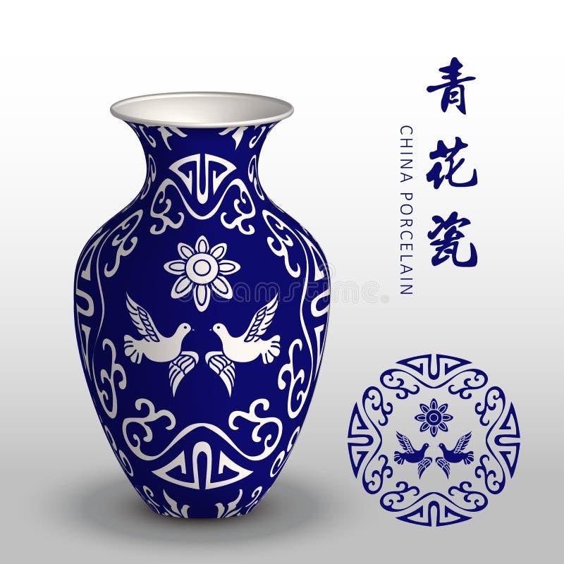 Fiore rotondo del piccione della struttura di spirale del vaso della porcellana della Cina dei blu navy royalty illustrazione gratis