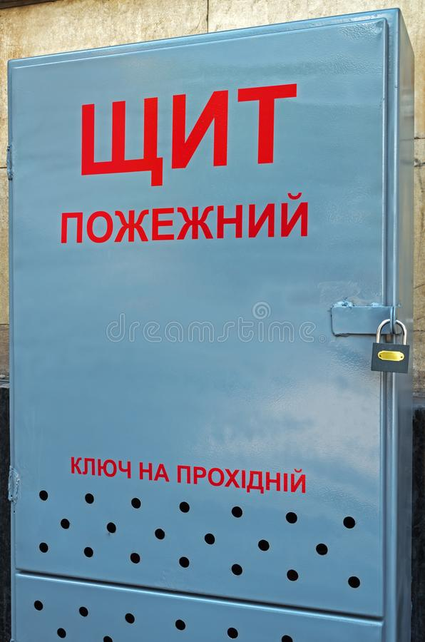 Fire extinguisher storage case. And other tools and devices for fire fighting. Inscription - Fire shield. Key at entrance royalty free stock images