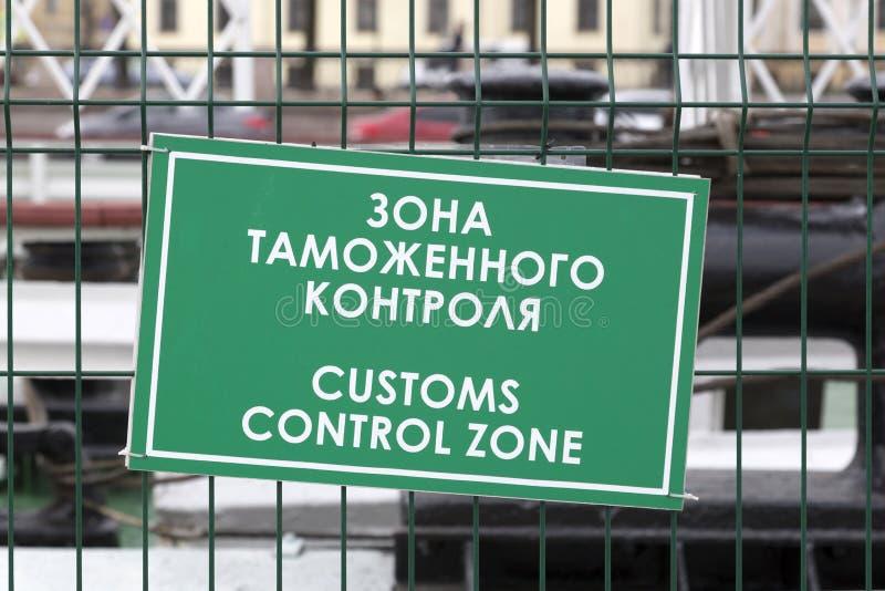 Firme con el ` de la zona de control de aduanas del ` de la inscripción imagen de archivo