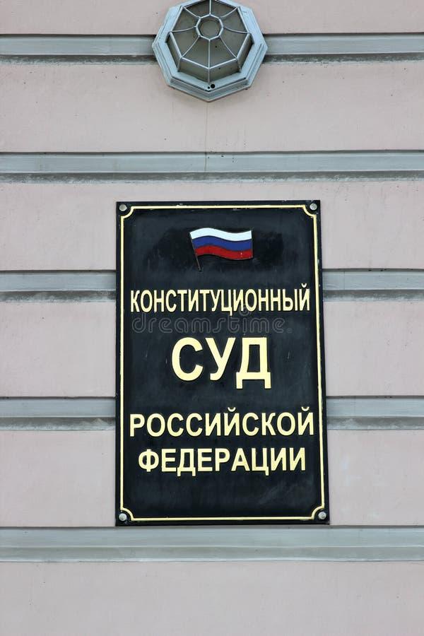 Firmi sulla costruzione della corte costituzionale del Russo fotografie stock libere da diritti