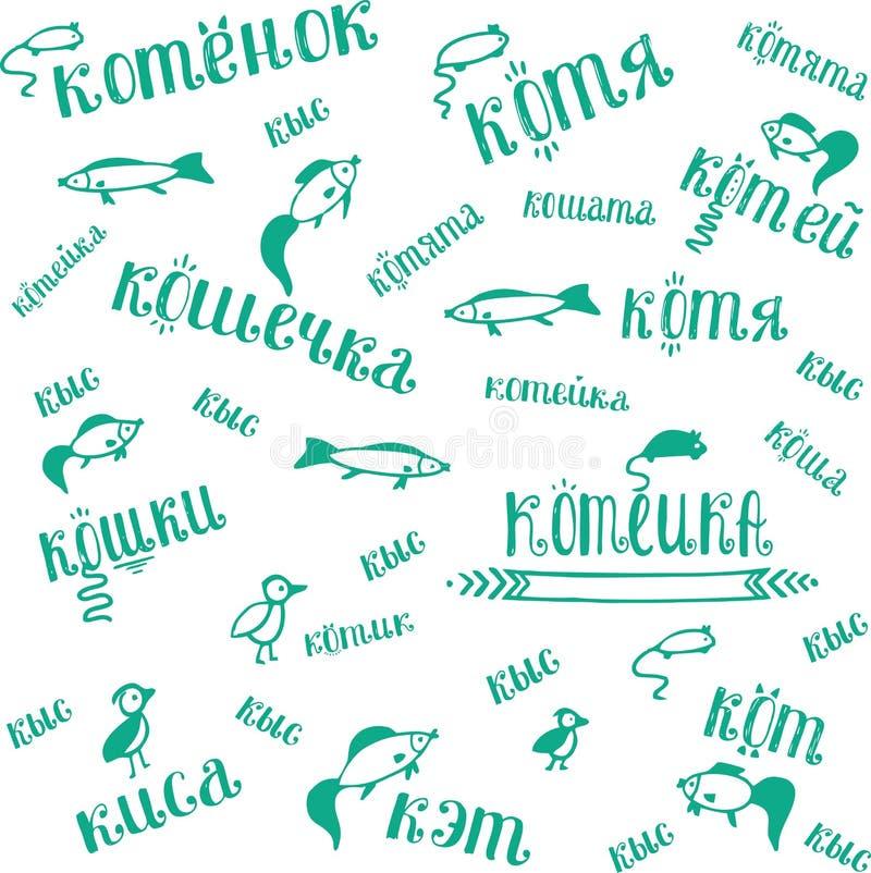 Fiskar och ord och musmodell vektor illustrationer