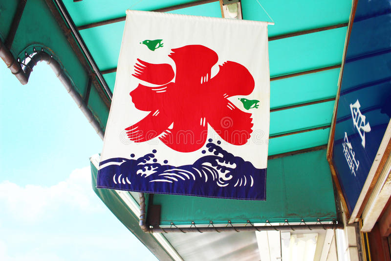 Flag of cafe of shaved ice. It is a shaved ice flags decorated the entrance of the coffee shop stock images