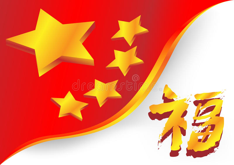 Download Flag China. stock illustration. Image of official, round - 28841314