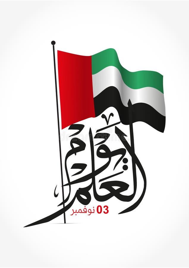 Flaggmärkesdag Förenade Arabemiraten, arabisk kalligrafiöversättning: UAE-flaggmärkesdag 03 november royaltyfri illustrationer