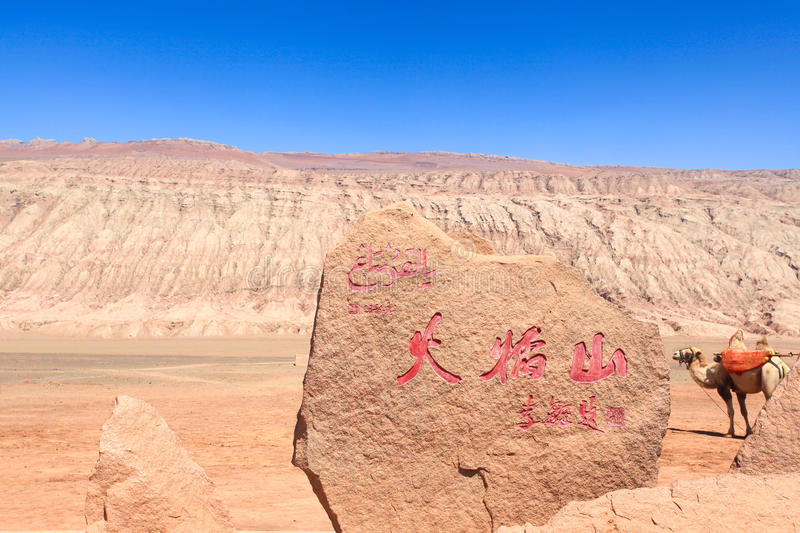 The flaming mountain in turpan. Sinkiang,China royalty free stock images
