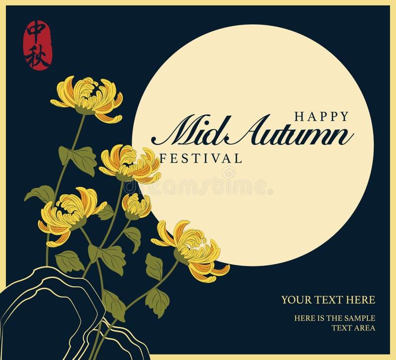 Fleur chinoise de chrysanthème de pleine lune de festival d'automne de rétro style mi et roche en pierre Traduction pour le mot c illustration de vecteur