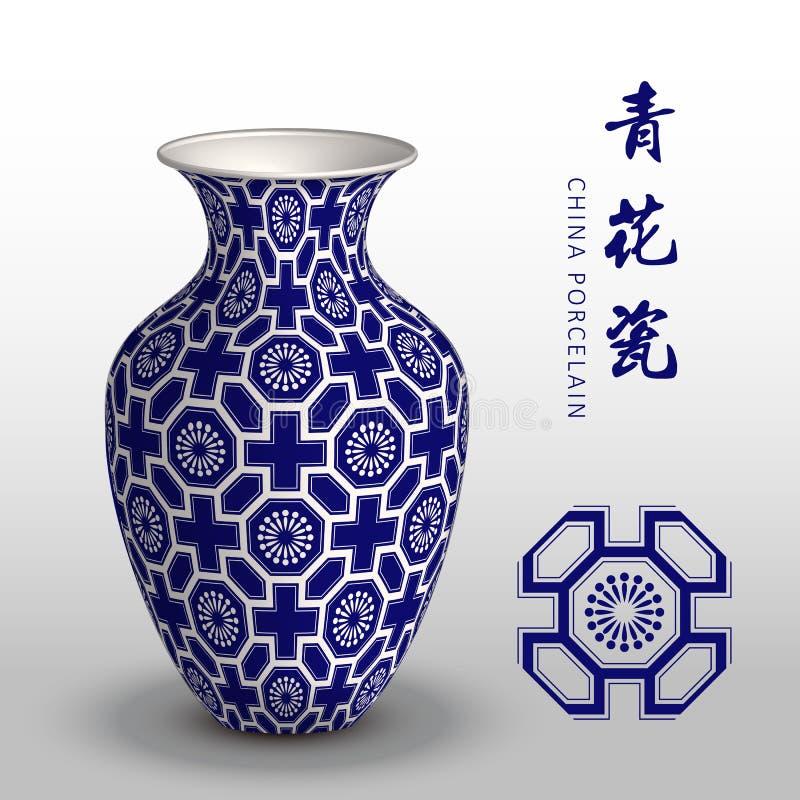 Flor de la cruz del cuadrado del polígono del florero de la porcelana de China de los azules marinos stock de ilustración