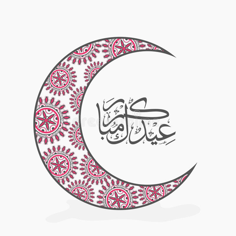 Floral Crescent Moon And Arabic Text For Eid Celebration Stock