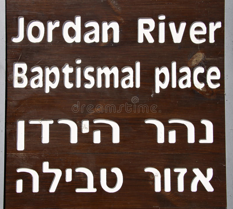 Fluss Jordan - Baptismal Platz lizenzfreie stockfotos