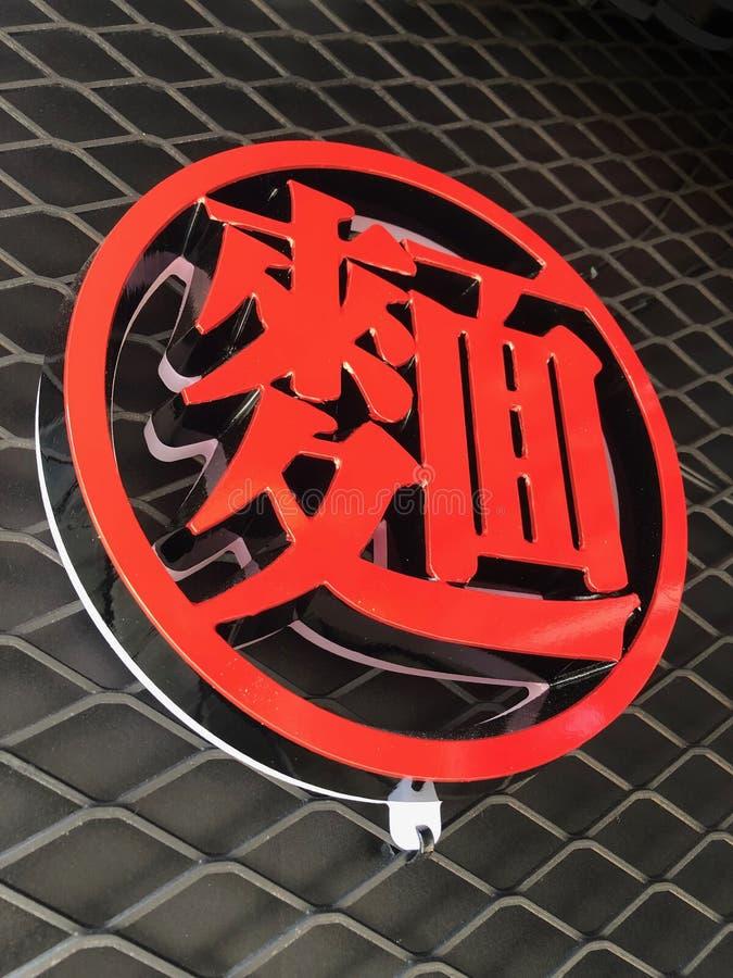 Fokus schoss chinesisches Schriftzeichen Nudeln lizenzfreies stockbild