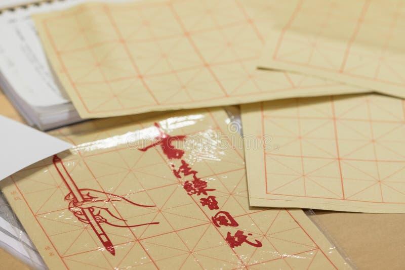 Folhas chinesas da caligrafia imagens de stock