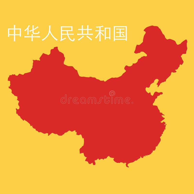 Folkrepubliken Kina som är skriftligt i kines royaltyfri illustrationer