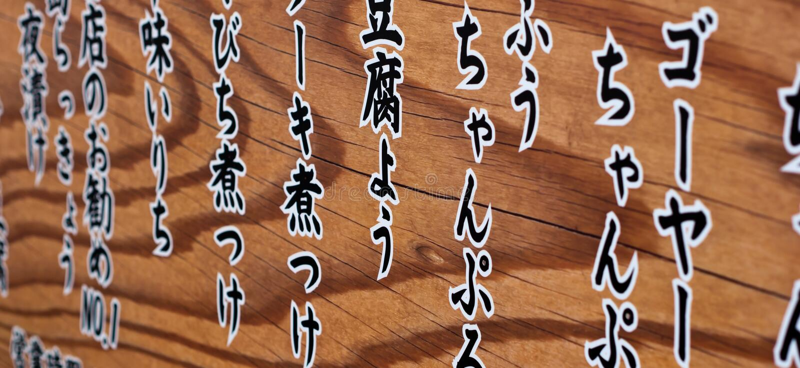 Fond Abstrait De Kanji Images stock