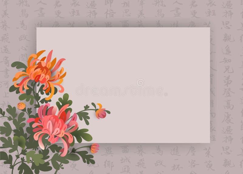 Fond asiatique de style avec des fleurs de chrysanthème et la calligraphie chinoise Calibre élégant de conception avec l'espace p illustration de vecteur
