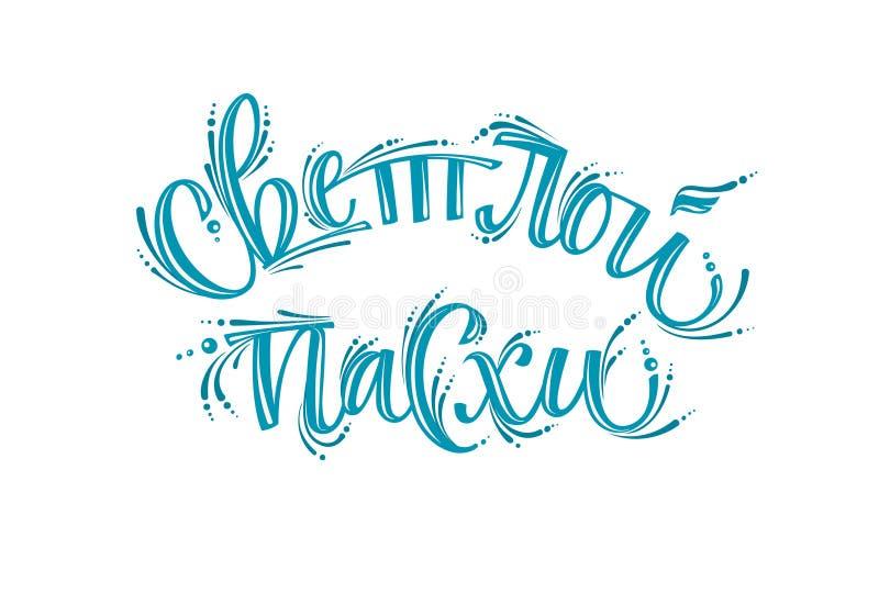 Fond blanc d'isolement par calligraphie cyrillique heureuse de Pâques illustration de vecteur