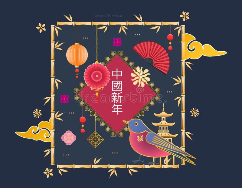 Fond chinois classique de nouvelle ann?e avec des lanternes, oiseau, lotus, fleurs illustration stock