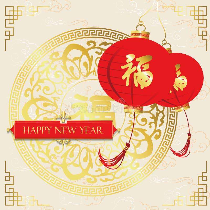 Fond chinois d'or rouge avec la lanterne de cercle illustration de vecteur