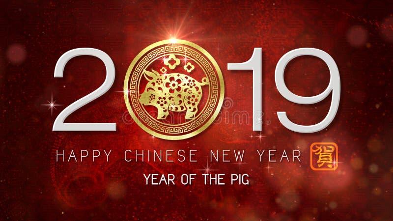 Fond chinois de célébration de festival de printemps de nouvelle année illustration de vecteur